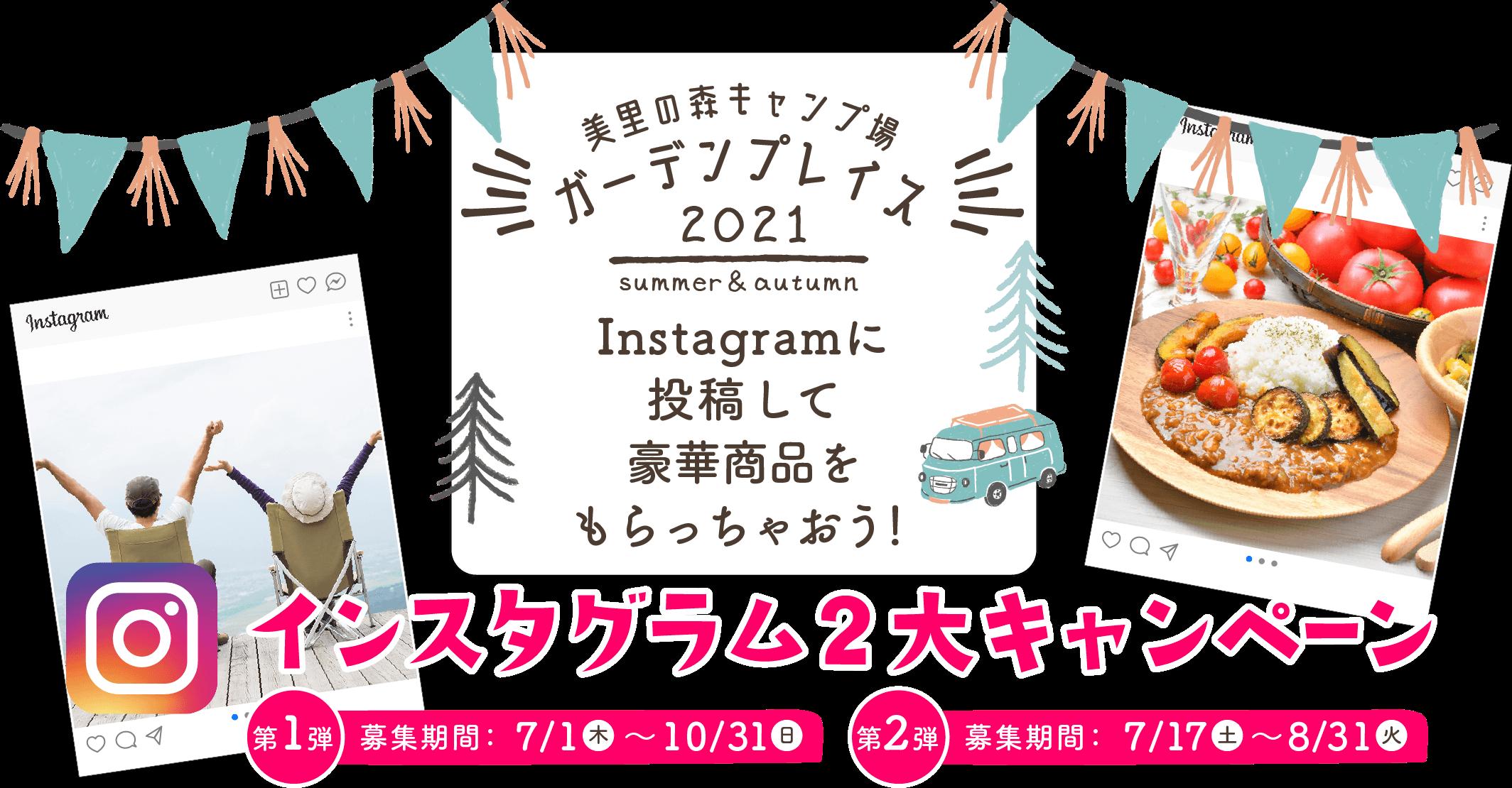 インスタグラム2大キャンペーン